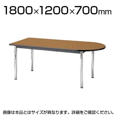 会議テーブル/半楕円型 幅1800×奥行1200mm/TC-1812U 半円形 【半円】