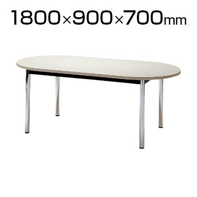 会議テーブル/楕円型 幅1800×奥行900mm/TC-1890R 長円形 オーバルテーブル【楕円】