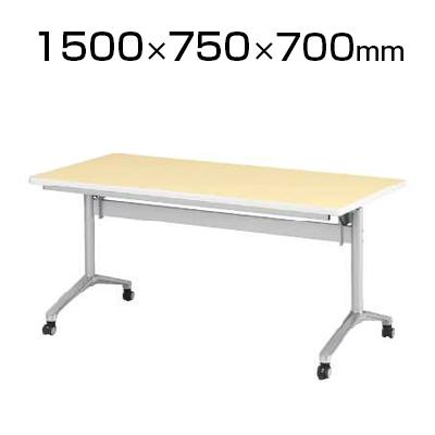 ACTシリーズ センターフラップテーブル 幅1500×奥行750×高さ700mm / ACT-1575