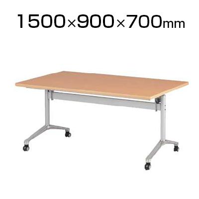 ACTシリーズ センターフラップテーブル 幅1500×奥行900×高さ700mm / ACT-1590