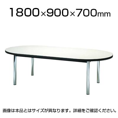 EXシリーズ ミーティングテーブル 楕円型 幅1800×奥行900×高さ700mm / EX-1890R