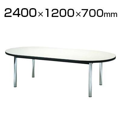 EXシリーズ ミーティングテーブル 楕円型 幅2400×奥行1200×高さ700mm / EX-2412R