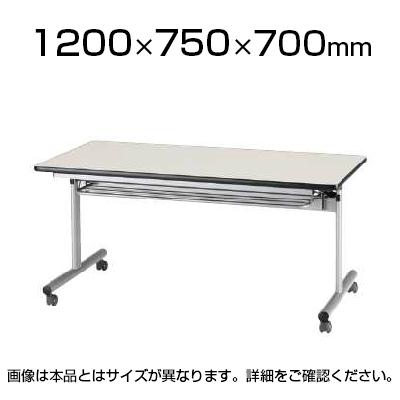 FCTシリーズ センターフラップテーブル 棚付き 幅1200×奥行750×高さ700mm / FCT-1275