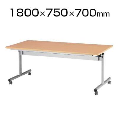 FCTシリーズ センターフラップテーブル 棚なし 幅1800×奥行750×高さ700mm / FCT-1875N