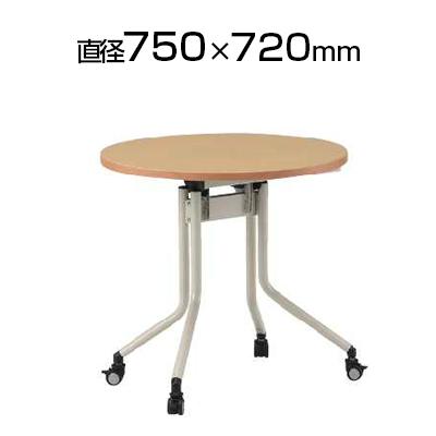 FRCシリーズ センターフラップテーブル 丸型 直径750×高さ720mm / FRC-750