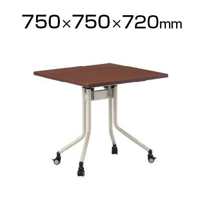FRCシリーズ センターフラップテーブル 角型 幅750×奥行750×高さ720mm / FRC-7575