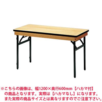 ホテル 宴会 式場 パーティ レセプション用 折りたたみテーブル/角型/幅900×奥行450mm/ハカマ無/FRT-0945