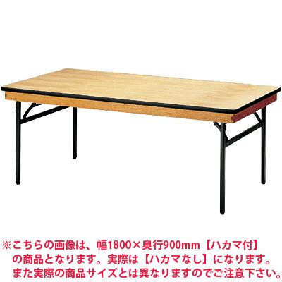 ホテル 宴会 式場 パーティ レセプション用 折りたたみテーブル/角型/幅1500×奥行600mm/ハカマ無/FRT-1560