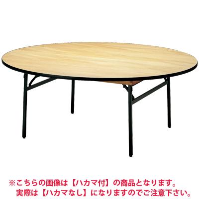 ホテル 宴会 式場 パーティ レセプション用 折りたたみテーブル/円型/直径1800mm/ハカマ無/FRT-180R
