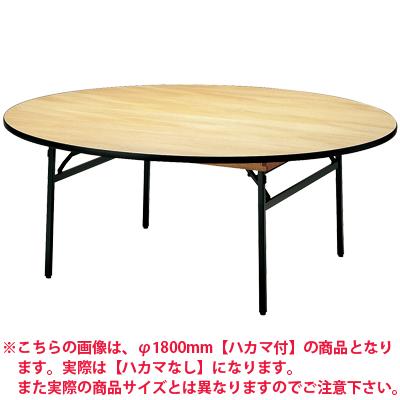 ホテル 宴会 式場 パーティ レセプション用 折りたたみテーブル/円型/直径2000mm/ハカマ無/FRT-200R
