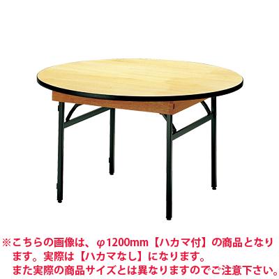 ホテル 宴会 式場 パーティ レセプション用 折りたたみテーブル/円型/直径900mm/ハカマ無/FRT-90R