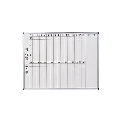 【激安】ホワイトボード 壁掛け 1200×900mm 月予定タテ書 ホーロー ホワイト HM912 白板 whiteboard スケジュールボード 月間 予定表 カレンダー スケジュール