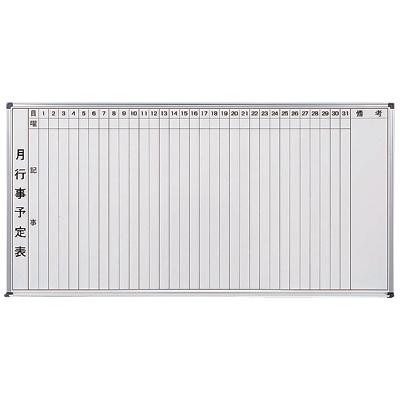 【激安】ホワイトボード 壁掛け 1800×900mm 月予定タテ書 ホーロー ホワイト HM918 白板 whiteboard スケジュールボード 月間 予定表 カレンダー スケジュール