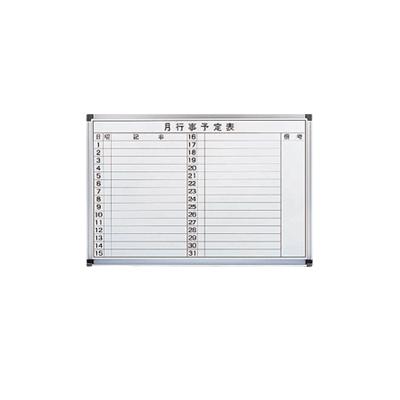 【激安】ホワイトボード 壁掛け 900×600mm ヨコ書き用予定タイプ ホーロー ホワイト HMY609 白板 whiteboard スケジュールボード 月間 予定表 カレンダー スケジュール