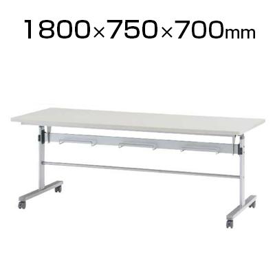 食堂用テーブル 幅1800×奥行750×高さ700mm フラップテーブル / MTS-HT1875