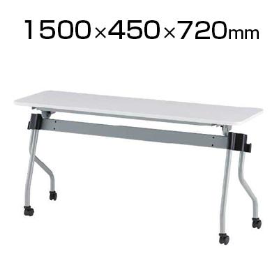 NTA-Nシリーズ フォールディングテーブル 幕板なし 幅1500×奥行450×高さ720mm / NTA-N1545