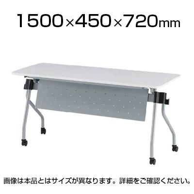 NTA-Nシリーズ フォールディングテーブル 幕板付き 幕板色:シルバー 幅1500×奥行450×高さ720mm / NTA-N1545PS