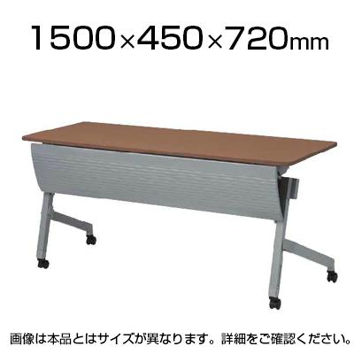NTTシリーズ フォールディングテープル 棚・幕板付き 幅1500×奥行450×高さ720mm / NTT-1545P