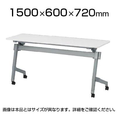 NTTシリーズ フォールディングテープル 棚付き 幕板なし 幅1500×奥行600×高さ720mm / NTT-1560