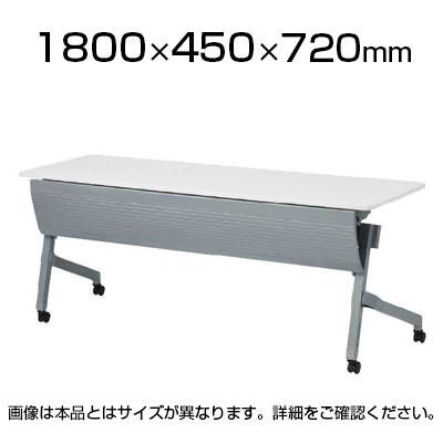 NTTシリーズ フォールディングテープル 棚・幕板付き 幅1800×奥行450×高さ720mm / NTT-1845P