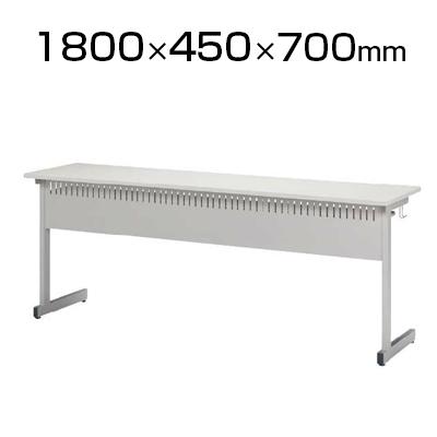 SKCシリーズ 研修・講義用テーブル 幅1800×奥行450×高さ700mm / SKC-1845P