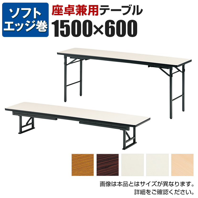 座卓兼用テーブル/ソフトエッジ 幅150×奥行60cm/TKS-1560 会議テーブル ミーティングテーブル 会議用テーブル 会議用デスク 長机 会議机【角型】
