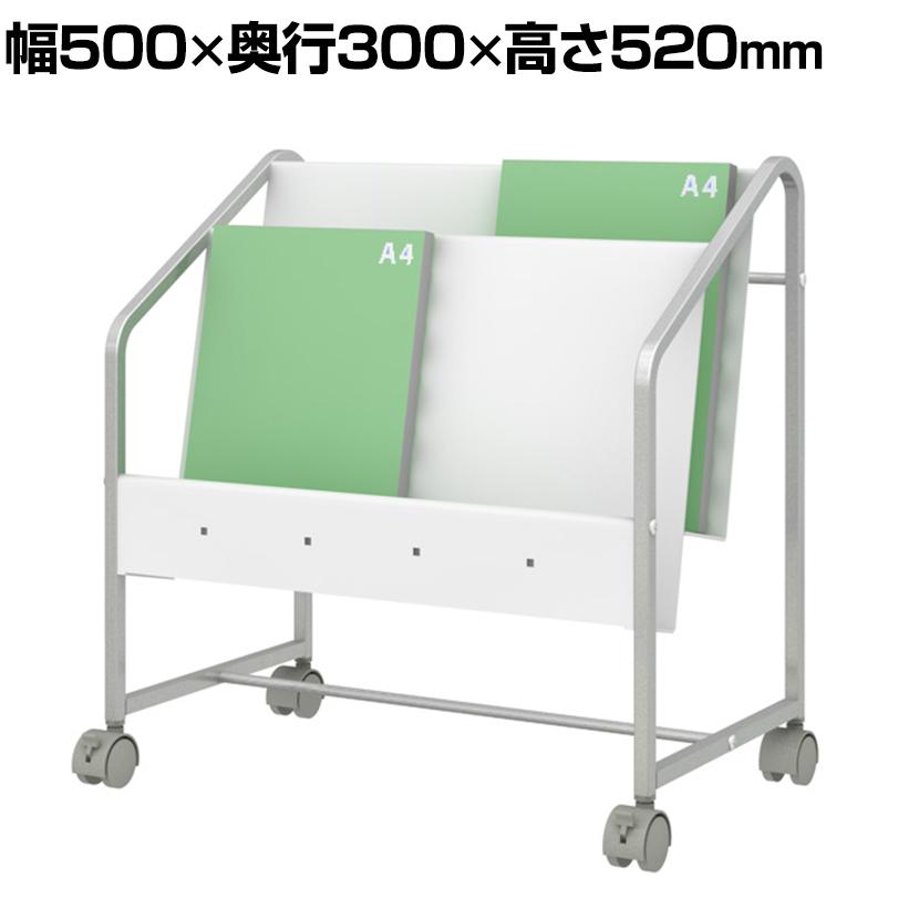 マガジンラックLAS-MR2 エントランス ロビー 待合室 マガジンラック 棚 雑誌 本 マガジン