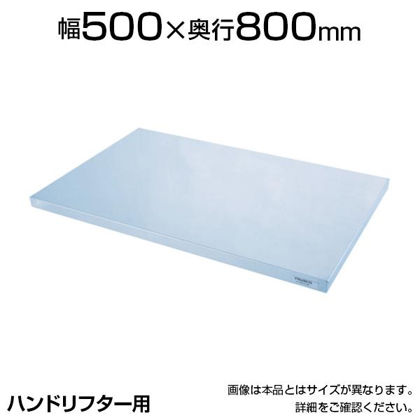 [オプション] TRUSCO SUSカバー 500mm×800mm用 SC-505805-H30ハンドリフター用カバー ステンレスカバー 天板カバー 物流 保管用品 流通 倉庫作業 工場用品 おしゃれ