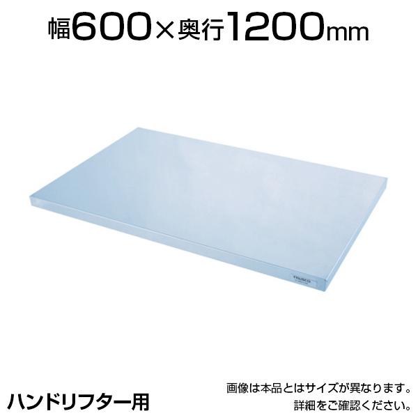 [オプション] TRUSCO SUSカバー 600mm×1200mm用 SC-6051205-H30ハンドリフター用カバー ステンレスカバー 天板カバー 物流 保管用品 流通 倉庫作業 工場用品 おしゃれ