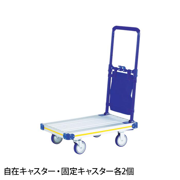 アルインコ 折リタタミ台車オサ丸クン 最大積載質量100kg KWK100