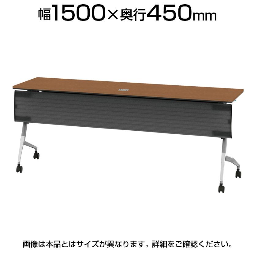 平行スタックテーブルLEGARE(レガーレ) 幅1500×奥行450×高さ720mm