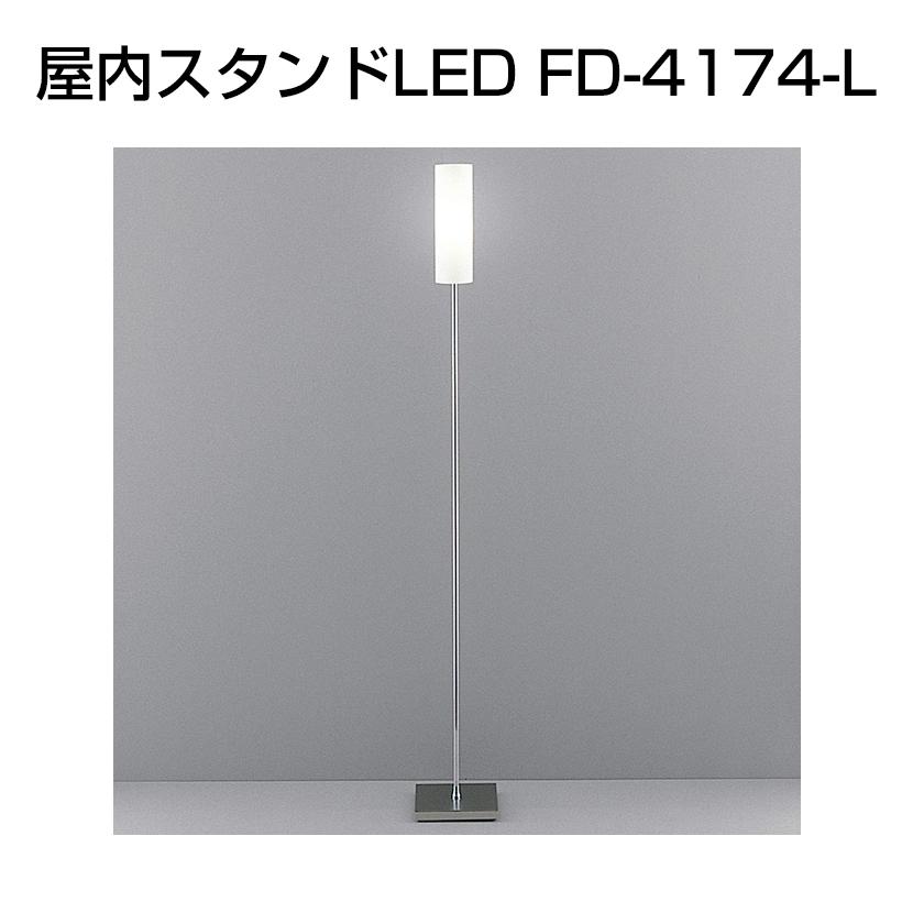 フロアスタンド 屋内スタンドLED FD-4174-L シルバー