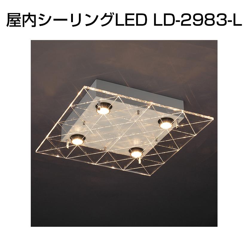 シーリング 屋内シーリングLED LD-2983-L 白