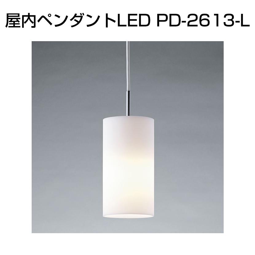 ペンダント 屋内ペンダントLED PD-2613-L 白