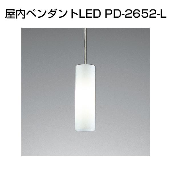 ペンダント 屋内ペンダントLED PD-2652-L 白