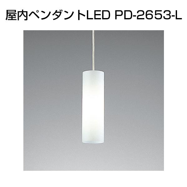 ペンダント 屋内ペンダントLED PD-2653-L 白