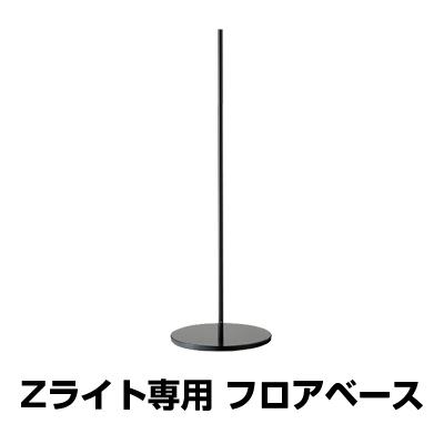 デスクライト Zライト フロアベース/YDS-Z-B10