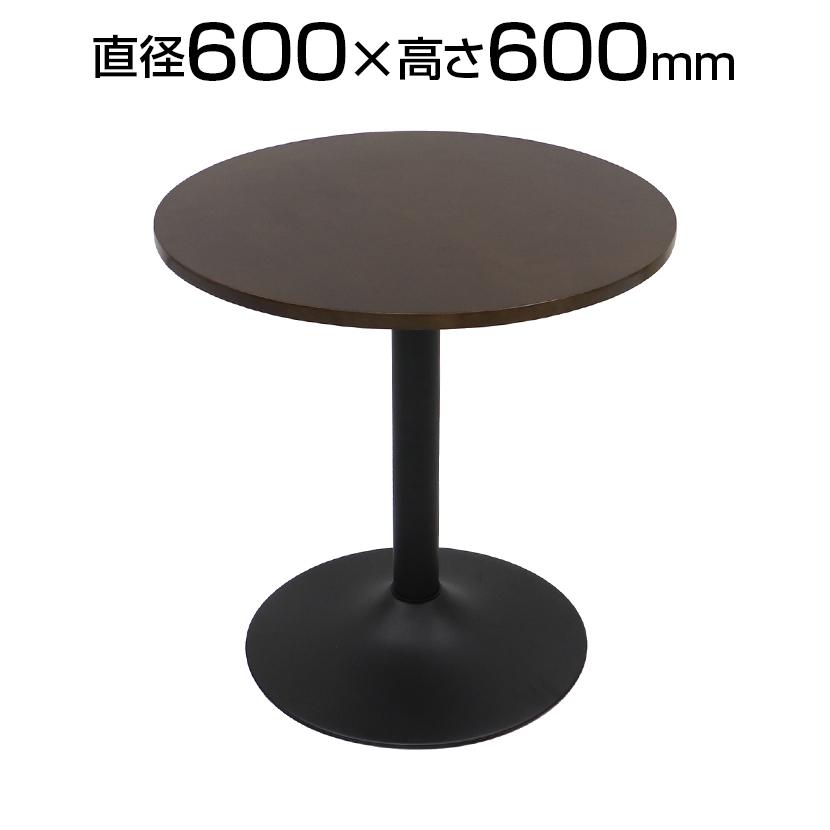 カフェテーブル【fante】60 コミュニケーションスペース ブレークルーム 丸型 直径600mm