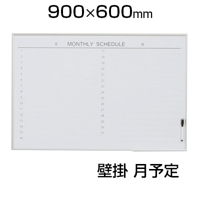office com it is a schedule calendar for the marker white with