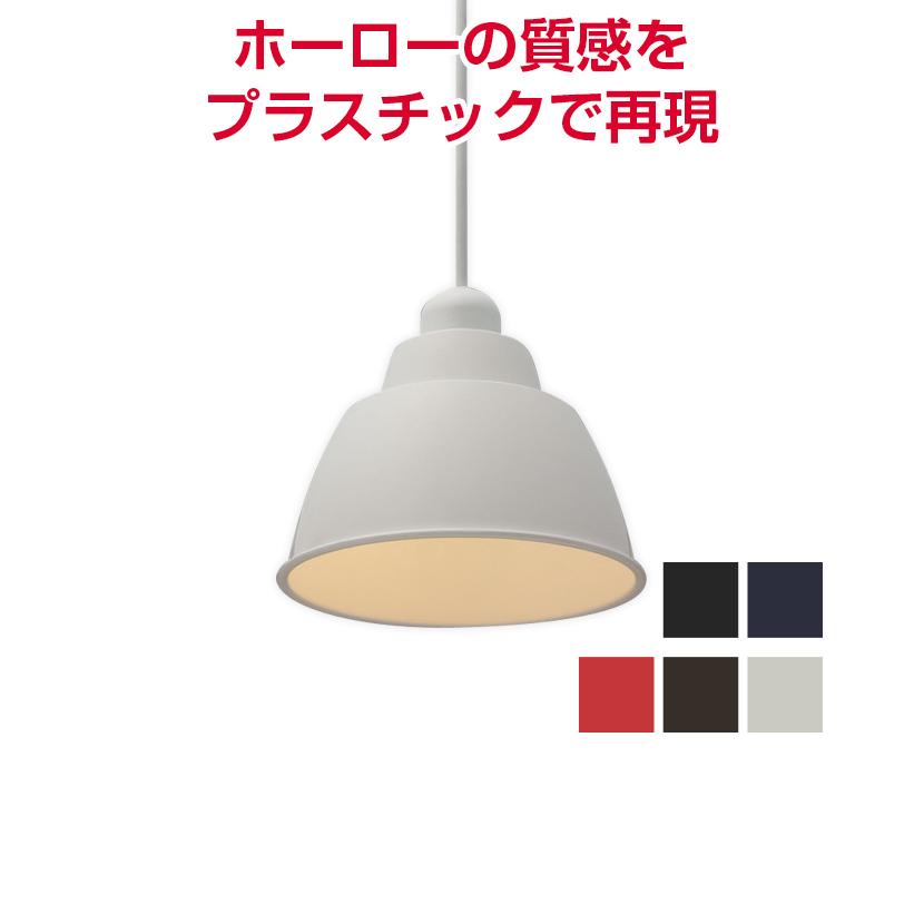 LED ペンダントライト Gammel Plas S (ギャンメル プラスS ) ホーロー調プラシェード PL5L-E17PE1 直径185 × 高さ127mm