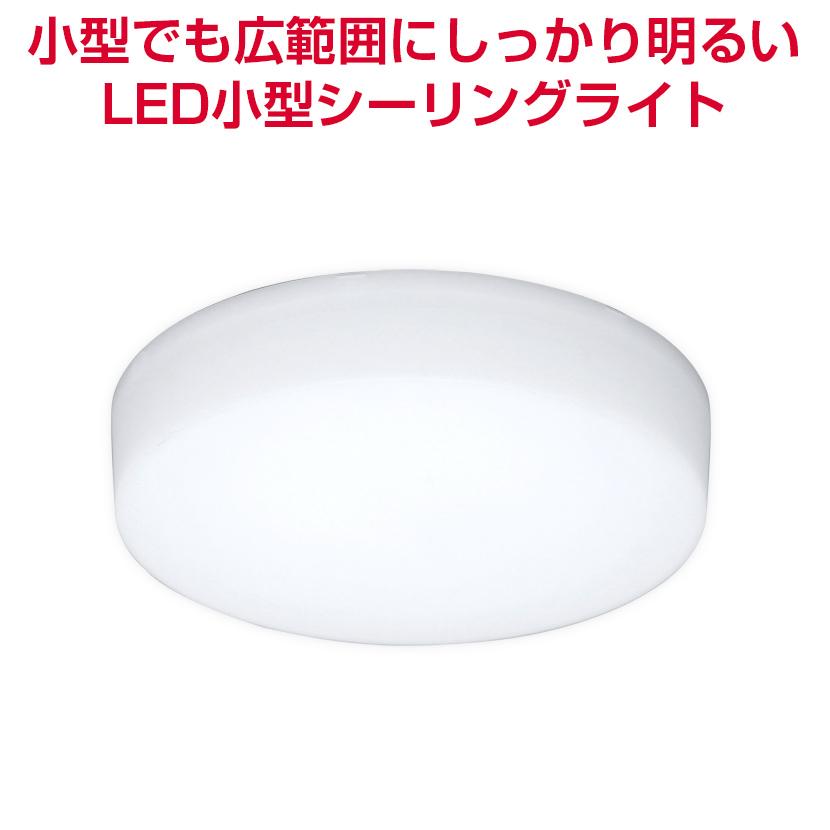 LED小型シーリングライト 1750lm 電球色相当 SCL18L-E 直径200 × 高さ58mm