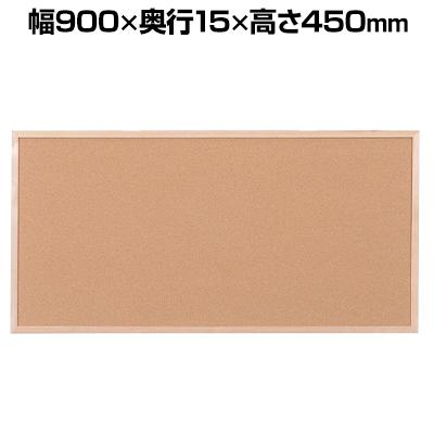奉呈 コルクボード 伝言板 ナチュラルテイスト 再再販 幅900×奥行15×高さ450mm CRB-4590