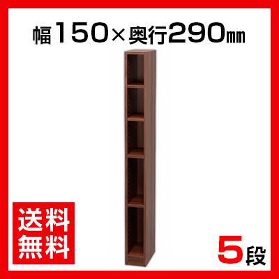木製ラック フリーラック 150×290×1500