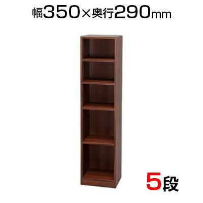 木製ラック フリーラック 350×290×1500