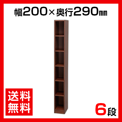 木製ラック フリーラック 200×290×1800