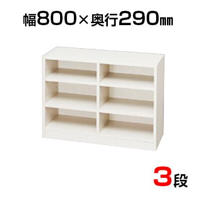 木製ラック フリーラック 800×290×600
