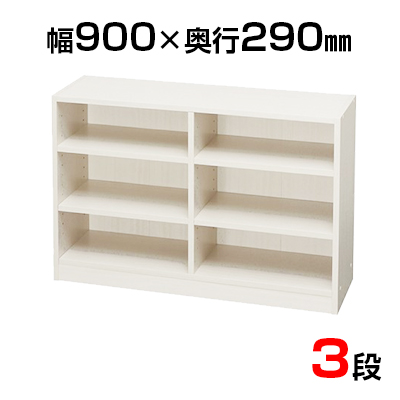 木製ラック フリーラック 900×290×600