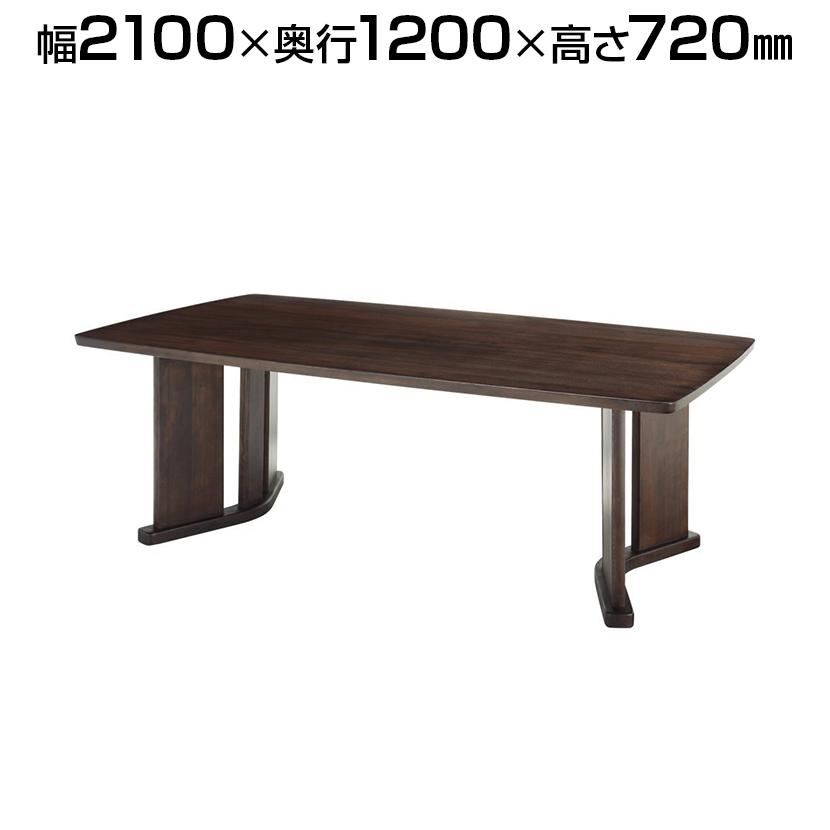 大川家具 舟形高級会議テーブル 幅2100×奥行1200×高さ720mm