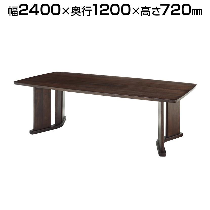 大川家具 舟形高級会議テーブル 幅2400×奥行1200×高さ720mm