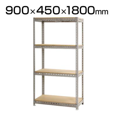 スチールボード棚 収納棚 4段 幅900×奥行450×高さ1800mm